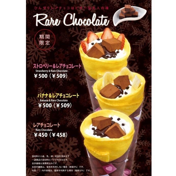 濃厚レアチョコ★★バレンタインクレープ☆彡レアチョコはお店で手作りしています!ココアビスのざくざく食感も楽しい☆
