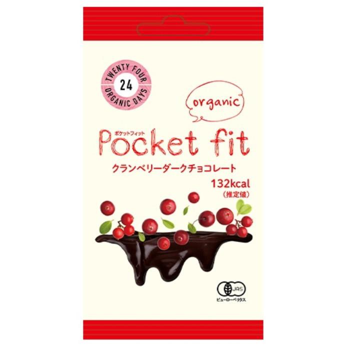 【24 ORGANIC DAYS】オーガニック ポケットフィット クランベリーダークチョコレート💓