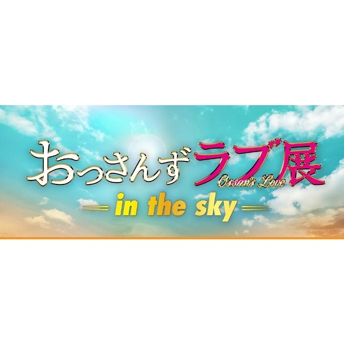 おっさんずラブ展- in the sky -