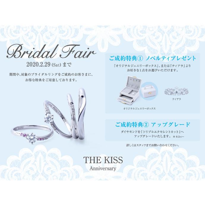 THE KISS Anniversary ブライダルフェアのお知らせ《2/1〜2/29》