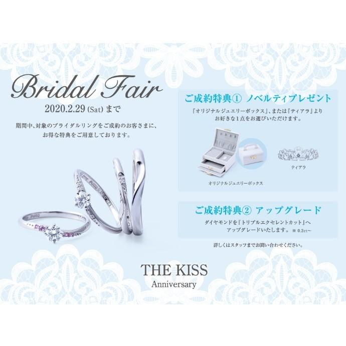 THE KISS Anniversary ブライダルフェアのお知らせ