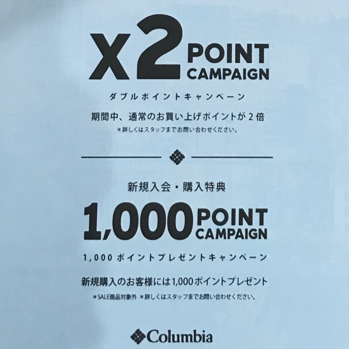 コロンビアアプリ リピーター様Wポイント 新規入会1000p キャンペーン!!
