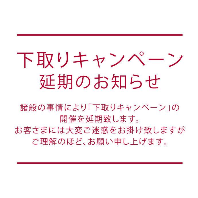 「下取りキャンペーン」延期のお知らせ