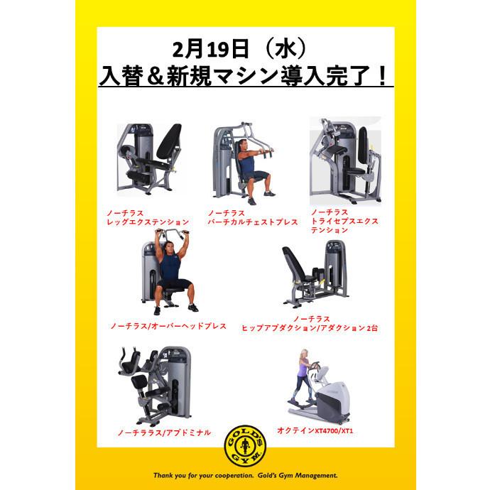 マシン導入・入替完了!!