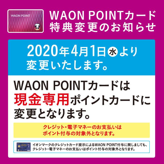 WAON POINTカード 特典変更のお知らせ