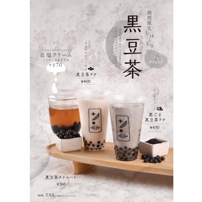 黒豆茶ラテ、2月9日まで!