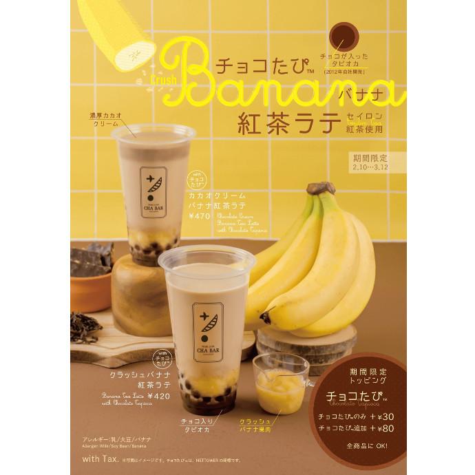 チョコ味のタピオカを使用したバナナ紅茶ラテがスタートします🍌