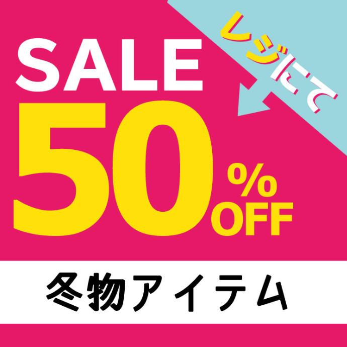 【告知】冬物大セール