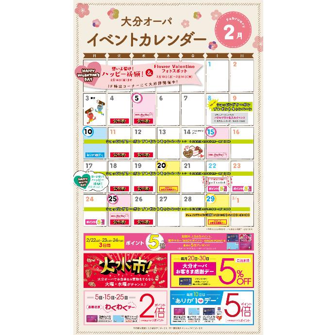 大分オーパ 2月イベントカレンダー