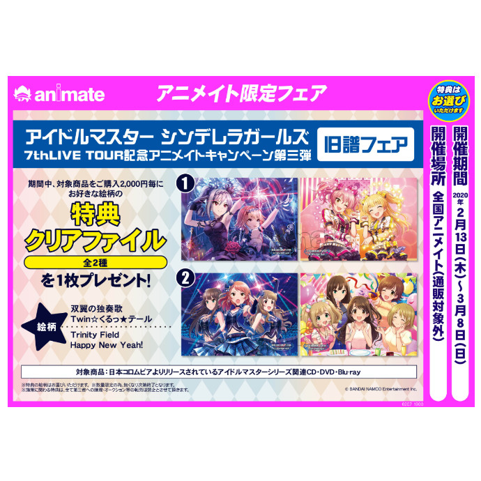 アイドルマスター シンデレラガールズ7thLIVE TOUR記念アニメイトキャンペーン第三弾