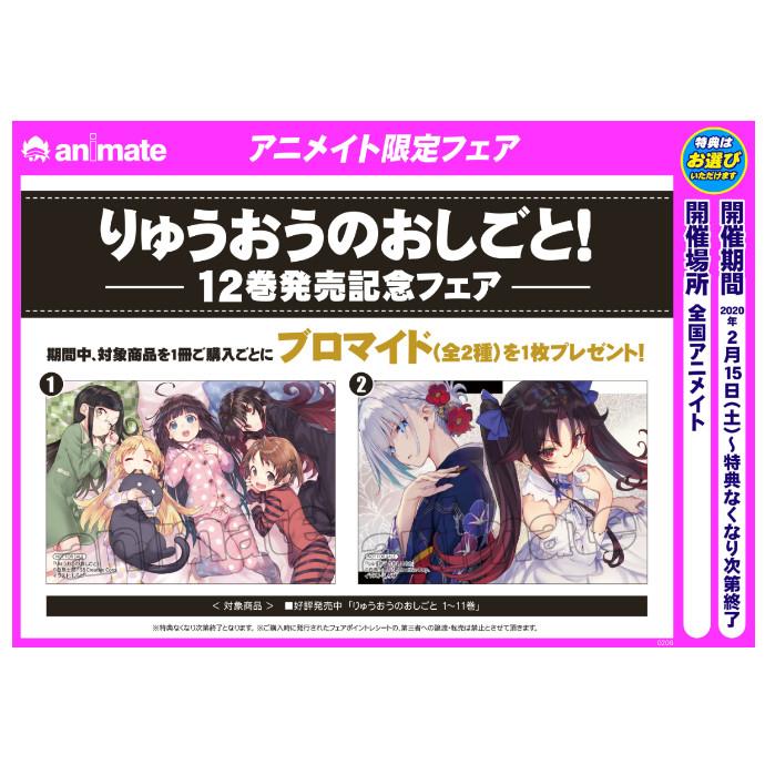 りゅうおうのおしごと! 12巻発売記念フェア