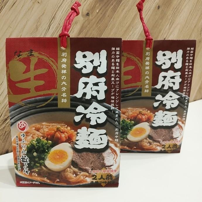 「別府冷麺」入荷!