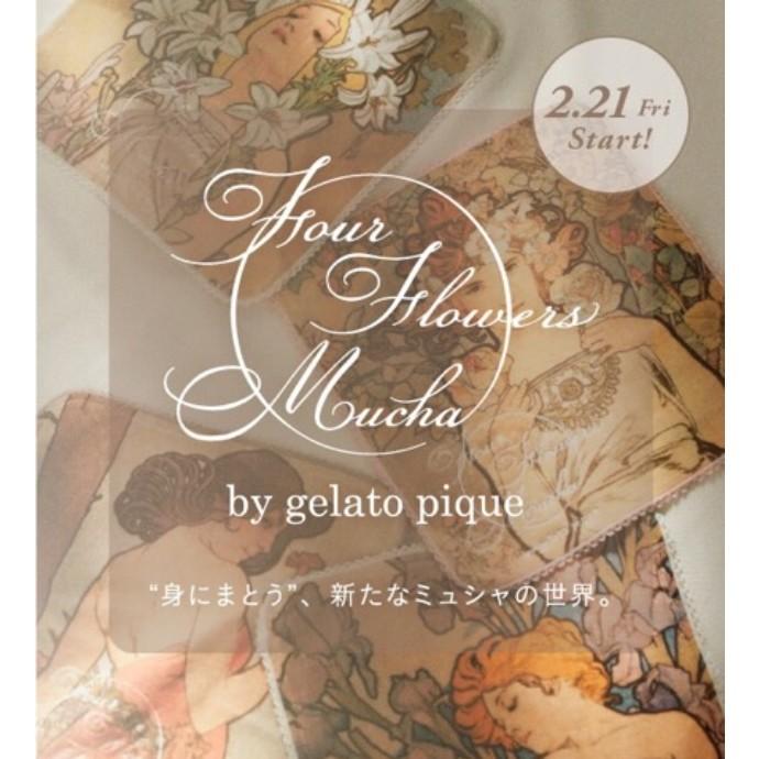 【2.21START】アルフォンス・ミュシャ コラボコレクション