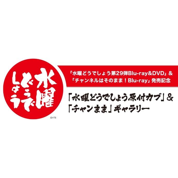 今年も開催!「期間限定HTBオフィシャルショップ」全国6店舗に登場!!