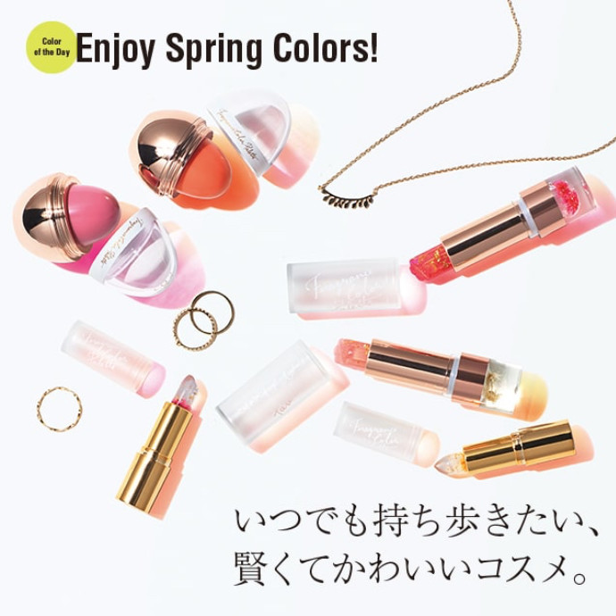 Enjoy Spring Colors !  〜いつでも持ち歩きたい、賢くて可愛いコスメ〜