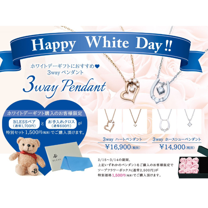 Happy White Day!!
