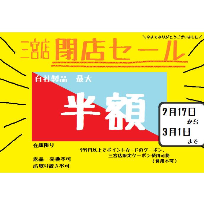 ☆★閉店セール開催中★☆
