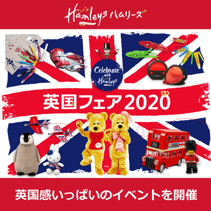 「英国フェア2020~Celebrate with Hamleys~」開催