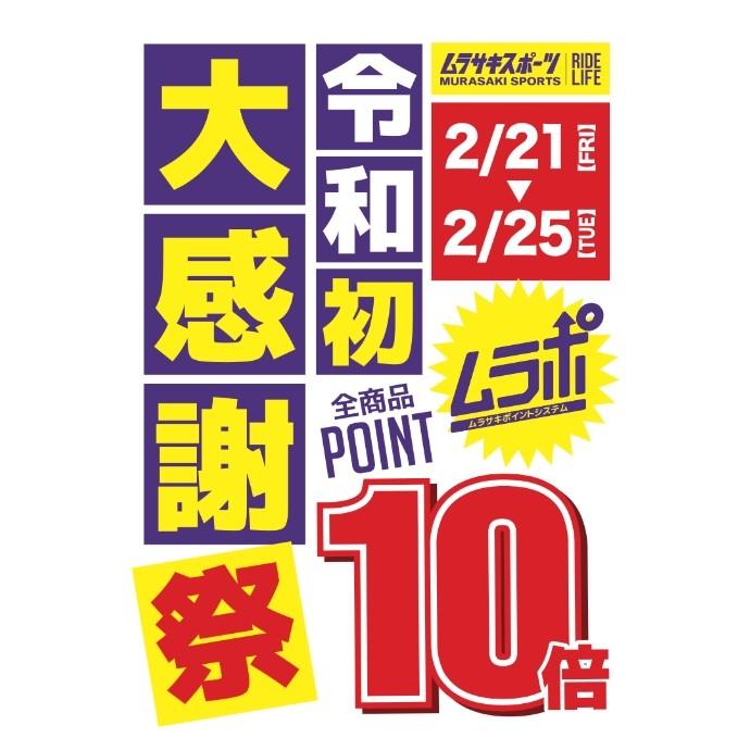 ムラサキポイント (ムラポ)10倍キャンペーン 開催!