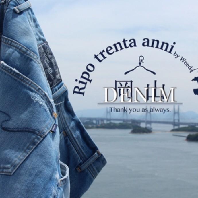 リポ トレンタ アンニ