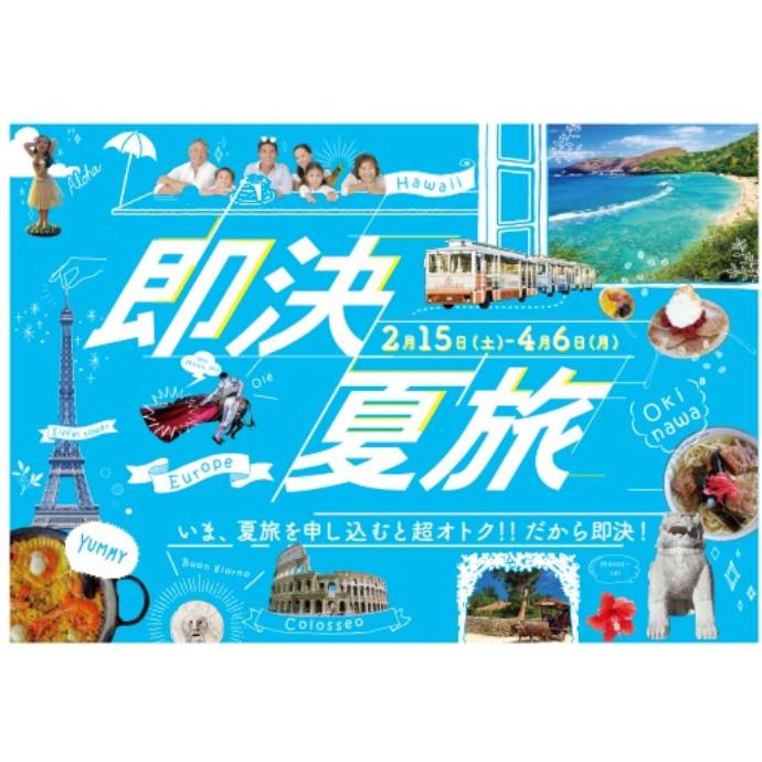 即決!夏旅キャンペーン!!