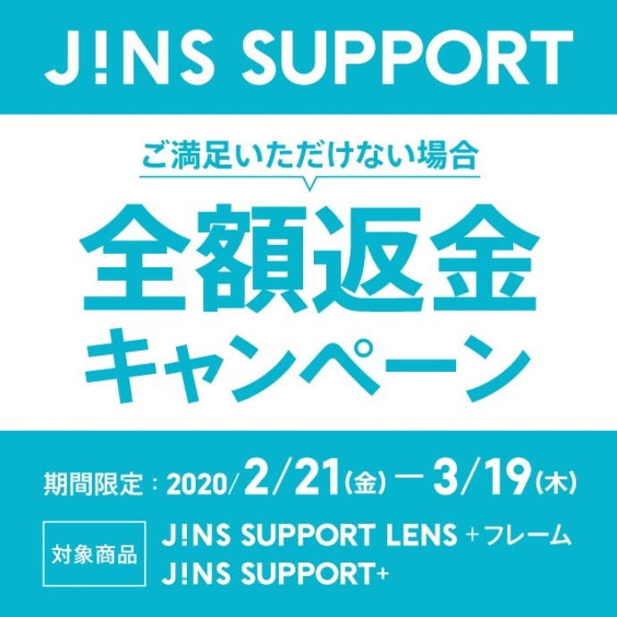 「JINS SUPPORT全額返金キャンペーン」