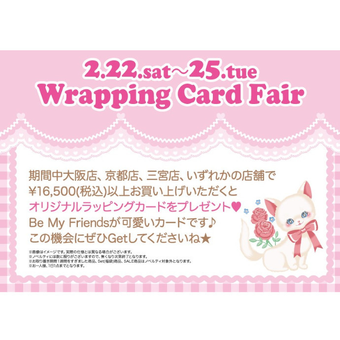 ♡Wrapping Card Fairのお知らせ♡