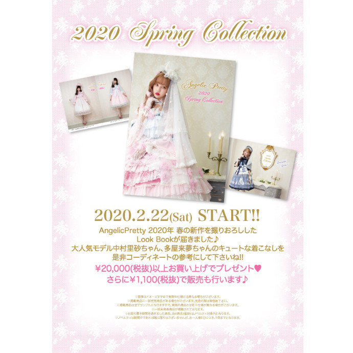 「Angelic Pretty 2020 Spring Collection Look Book登場!!」