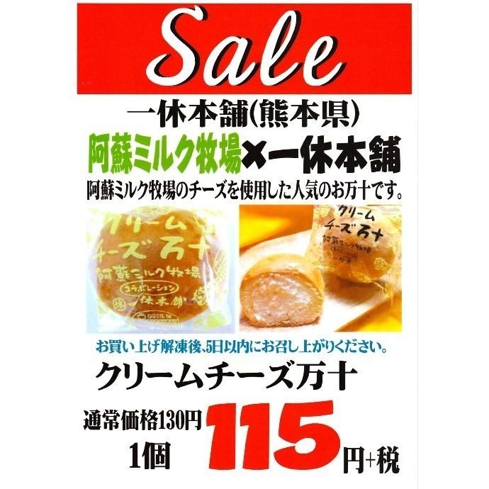 大人気商品「クリームチーズ万十」