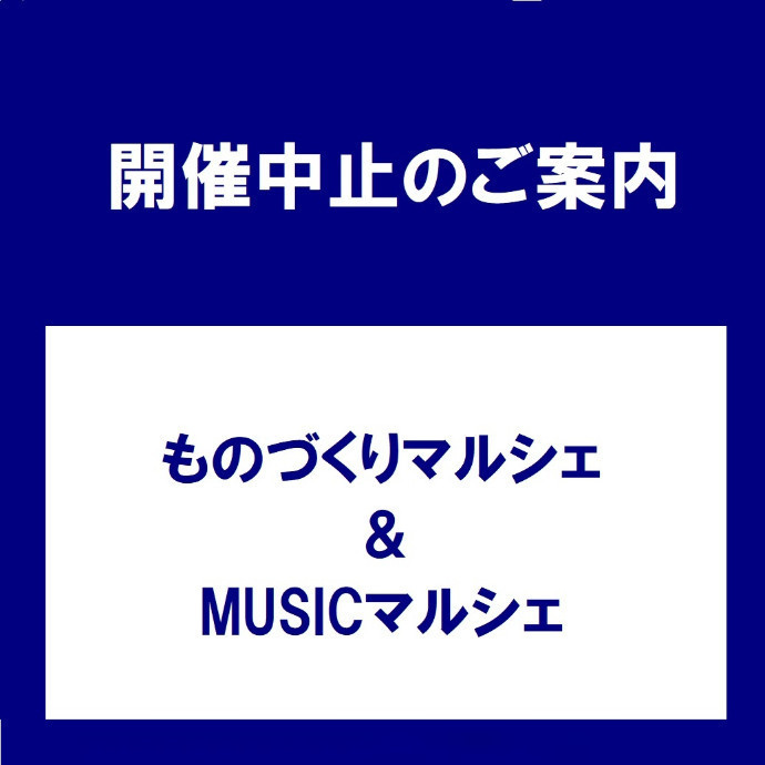 第17回ものづくりマルシェ・第38回musicマルシェ 開催中止のご案内