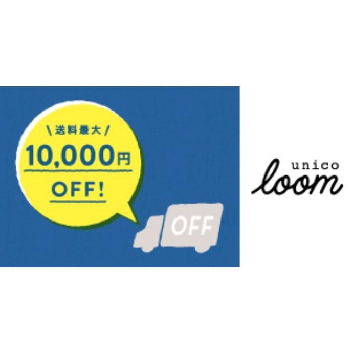 おまとめ買いがおトクな送料最大10,000円OFF キャンペーンは3/6(金)から!