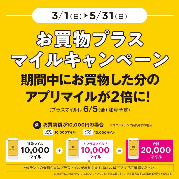 3/1(日)~5/31(日)【公式アプリ 】お買物プラスマイルキャンペーン