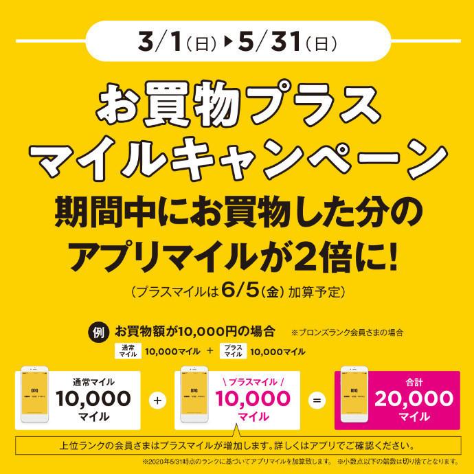 【オーパ公式アプリ】お買物プラスマイルキャンペーン