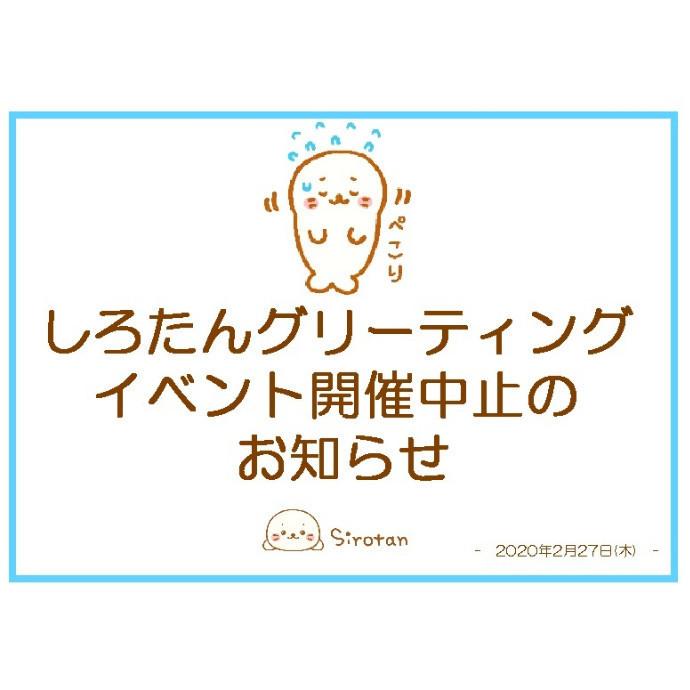 【しろたんグリーティングイベント開催中止のお知らせ】