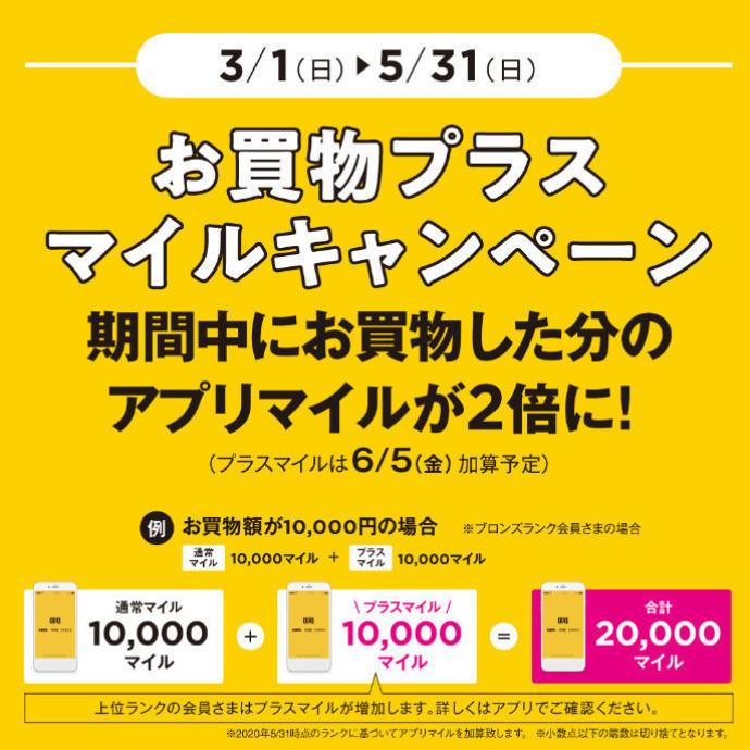 【オーパ公式アプリ】お買い物プラスマイルキャンペーン✨