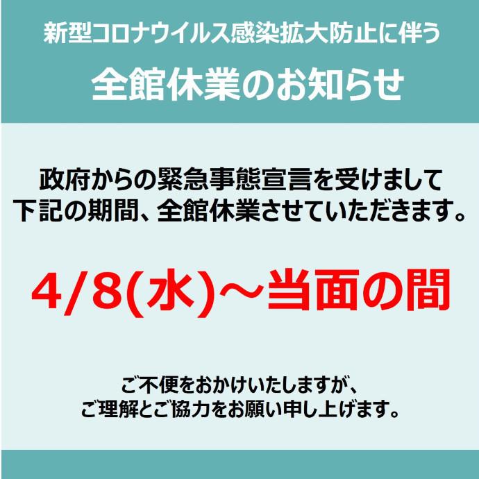 【緊急】新型コロナウィルス感染拡大防止に伴う全館休業のお知らせ