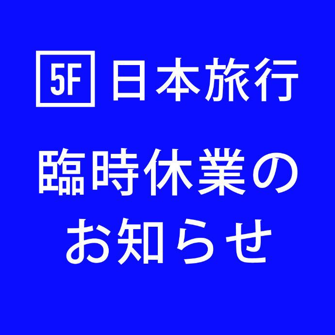5F「日本旅行」 臨時休業のお知らせ