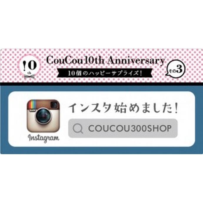 「CouCou」がインスタ始めました!