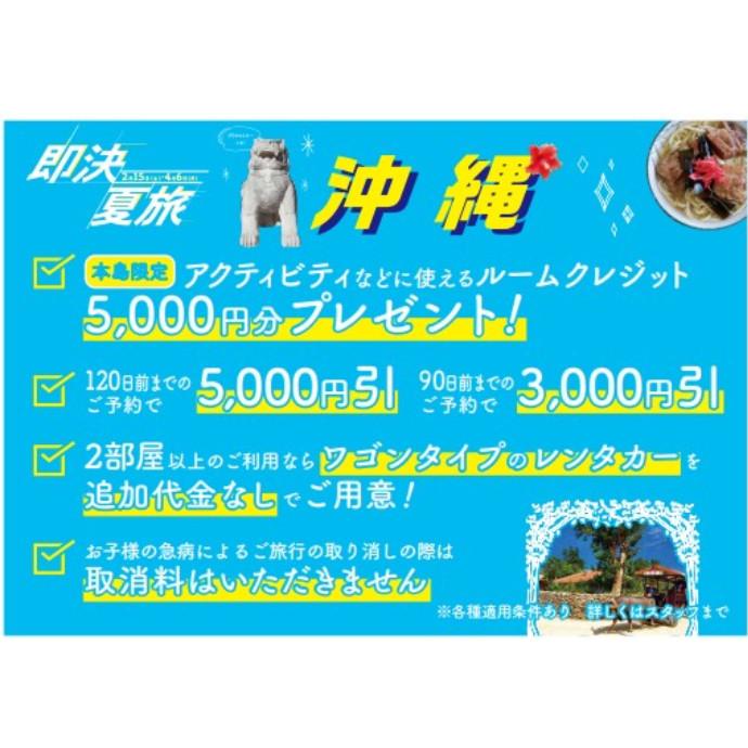 夏の沖縄離島!