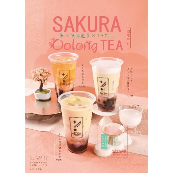 3月20日から桜のお茶「さくら蜜烏龍茶ラテ」スタートです✿
