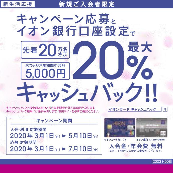 【新規ご入会者限定】先着20名さま イオンカード 最大20%キャッシュバックキャンペーン