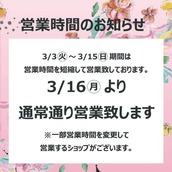 【ご案内】3/16(月)からの営業時間について
