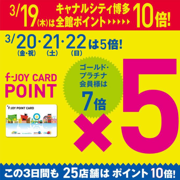 *3/19(木)はf-JOYポイント10倍!3/20(金)~3日間は5倍!!*