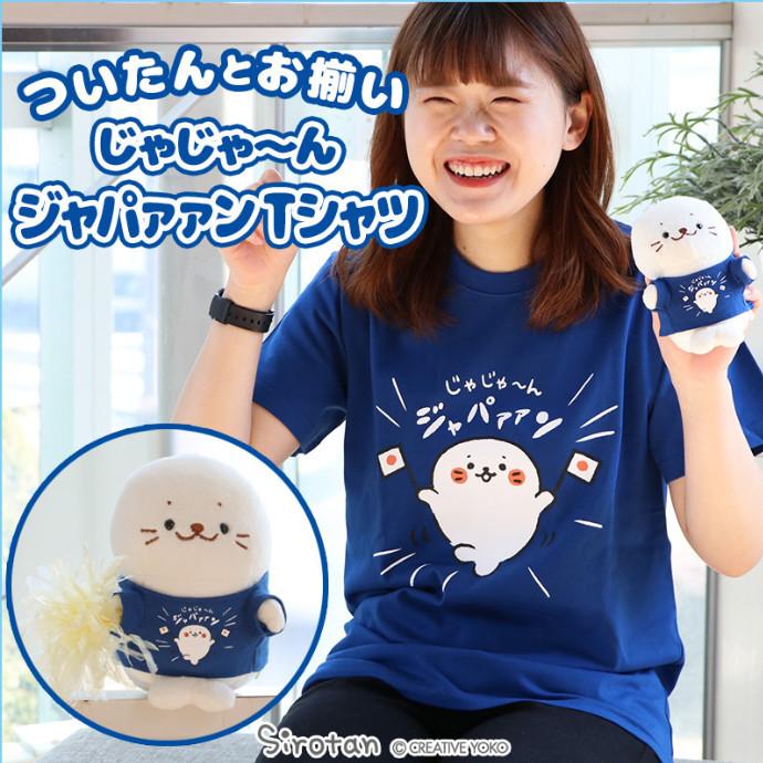 *しろたん じゃじゃ~ん ジャパァァンTシャツ登場!*