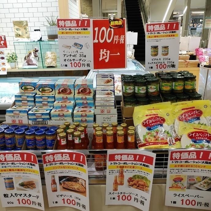 世界の食材「100円均一」ワゴン登場!