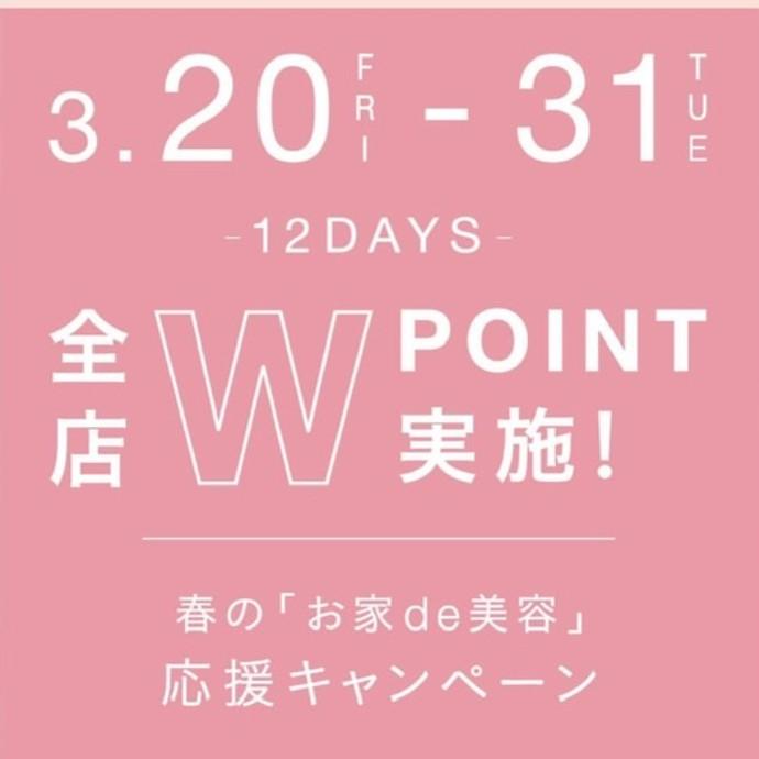 3月20日〜3月31日の12日間【GGC Wポイントデー】開催❣️