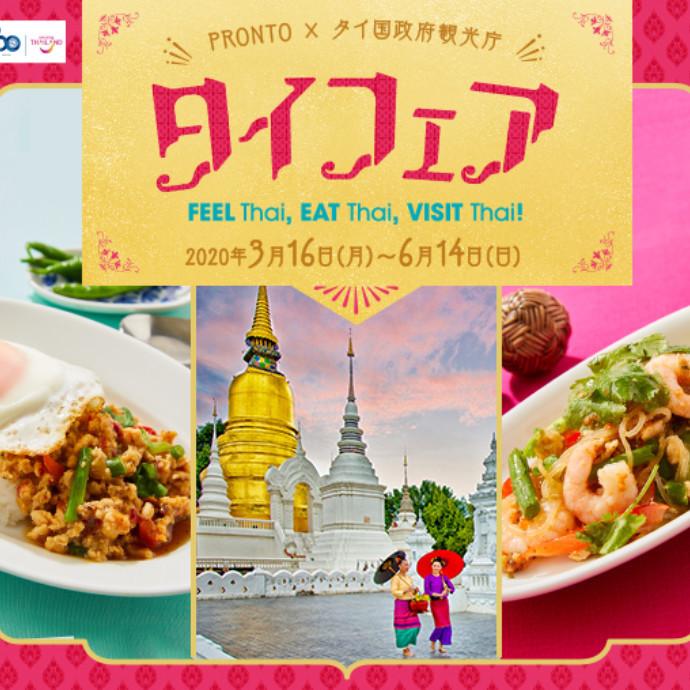 タイ国政府観光庁コラボ「タイフェア!」開催!