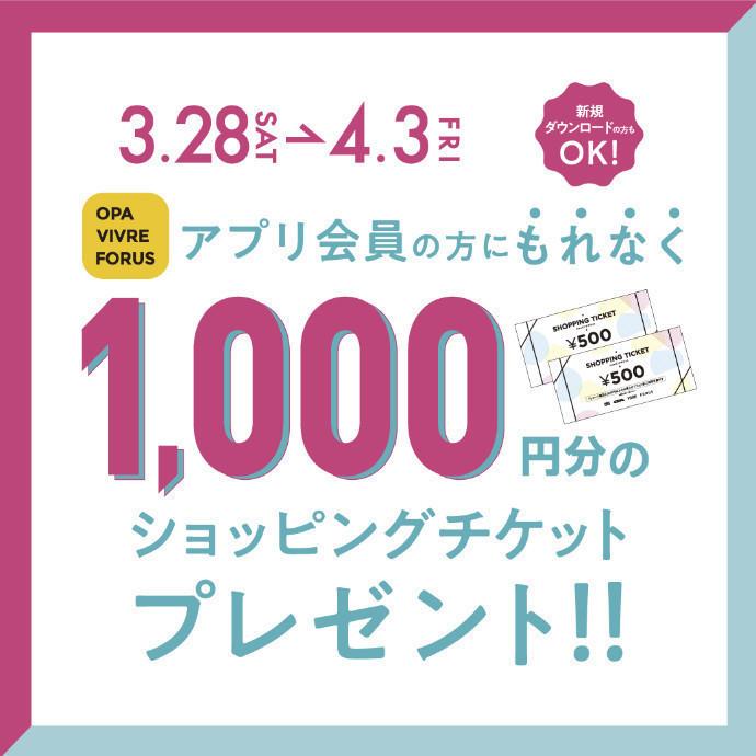 アプリ会員さま全員に『1,000円分のショッピングチケット』プレゼント!3/28(土)~4/3(金)