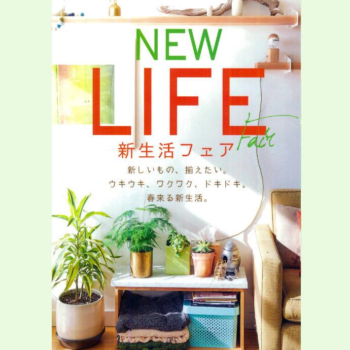 NEW LIFE~新生活フェア~