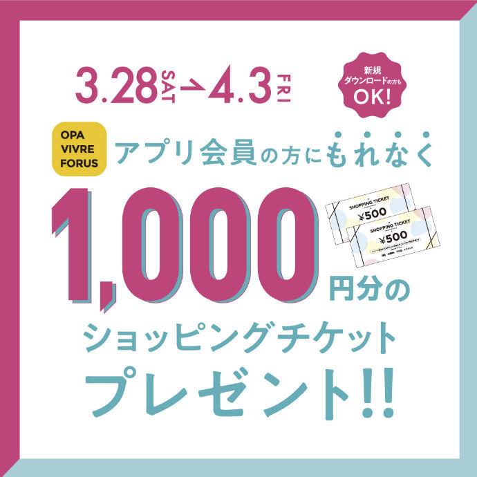 アプリショッピングチケット1,000円分プレゼント!!